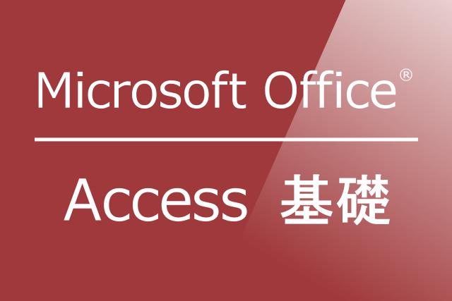 Access基礎 マイクロソフトオフィス Ver.2010/2013/2016