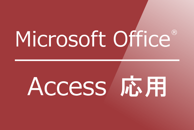 Access応用 マイクロソフトオフィス Ver.2010/2013/2016