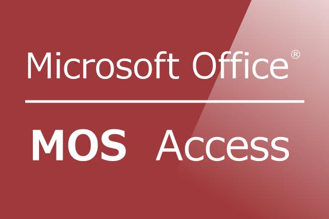 AccessMOS資格対策 マイクロソフトオフィス Ver.2013/2016