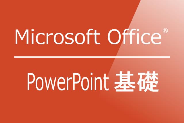 PowerPoint基礎マイクロソフトオフィスVer.2010/2013/2016
