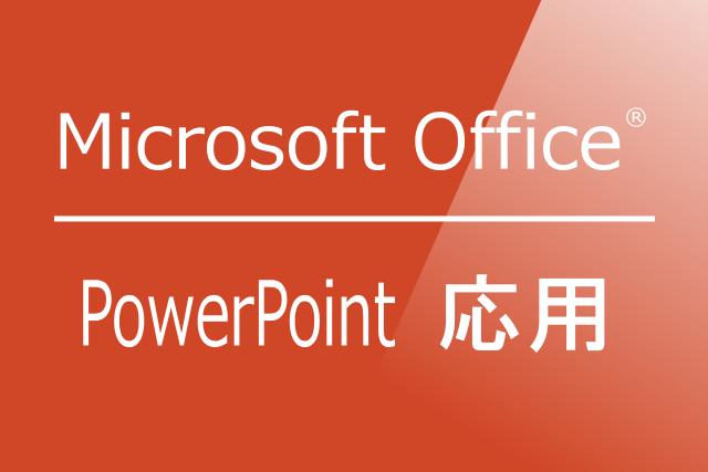 PowerPoint応用マイクロソフトオフィスVer.2010/2013/2016