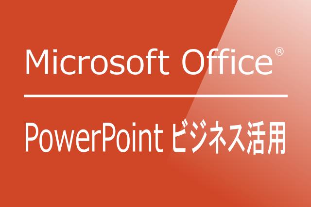 PowerPoint ビジネス活用編マイクロソフトオフィスVer.2010/2013/2016