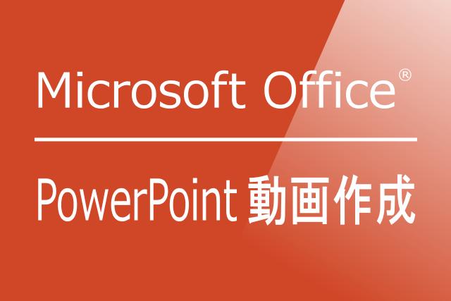 PowerPoint動画作成 マイクロソフトオフィス Ver.2010/2013/2016
