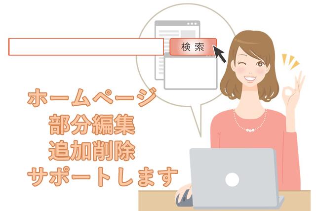 ホームページ編集